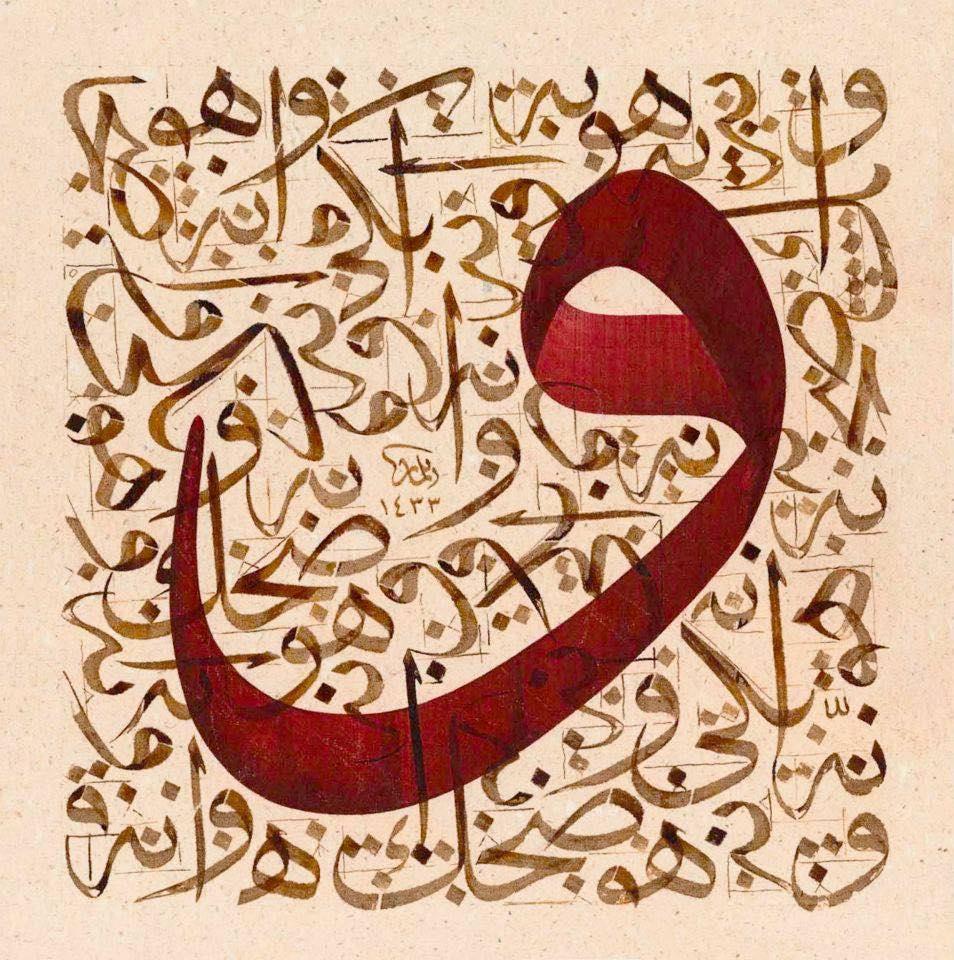writing-of-quran